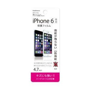 テレパッチiPhone6 ハードコート/防指紋(BP-770)|kashimura
