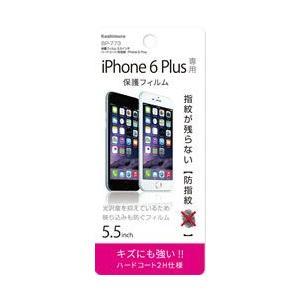 テレパッチiPhone6 Plus ハードコート/防指紋(BP-773)|kashimura