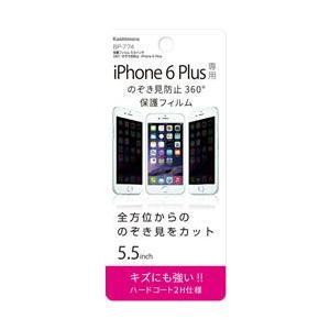 テレパッチiPhone6Plus 360度のぞき見防止(BP-774)|kashimura