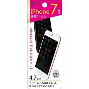 保護フィルム 4.7インチ 360度のぞき見防止 iPhone7/iPhone8(BP-779)|kashimura