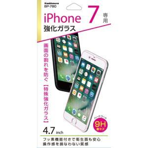 保護フィルム 4.7インチ 強化ガラス/抗菌 iPhone7/iPhone8(BP-780)|kashimura