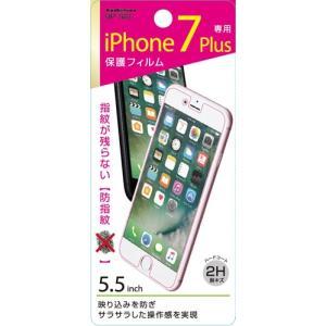 保護フィルム 5.5インチ ハードコート/防指紋 iPhone7 Plus/iPhone8 Plus(BP-782)|kashimura