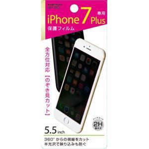 保護フィルム 5.5インチ 360度のぞき見防止 iPhone7 Plus/iPhone8 Plus(BP-783)|kashimura