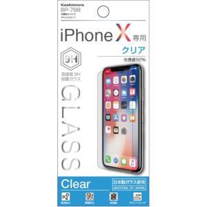 保護強化ガラス iPhone X/iPhone Xs(BP788)|kashimura