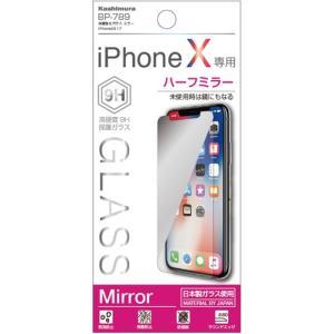 保護強化ガラス ミラー iPhone X/iPhone Xs(BP789)|kashimura