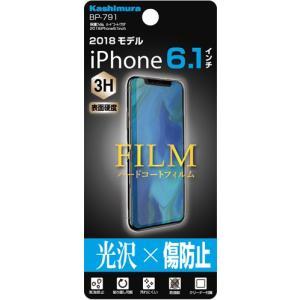 保護フィルム ハードコート/クリア iPhone XR(BP791)|kashimura