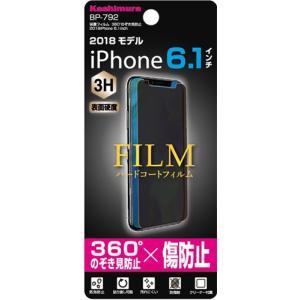 保護フィルム 360度のぞき見防止 iPhone XR(BP792)|kashimura
