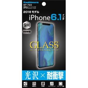 保護強化ガラス ハードコート/クリア iPhone XR(BP793)|kashimura