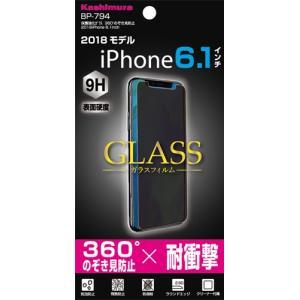 保護強化ガラス 360度のぞき見防止 iPhone XR(BP794)|kashimura