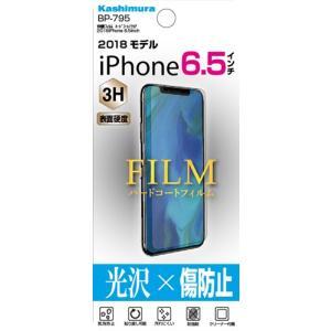 保護フィルム ハードコート/クリア iPhone Xs Max(BP795)|kashimura