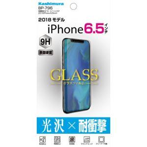 保護強化ガラス ハードコート/クリア iPhone Xs Max(BP796)|kashimura