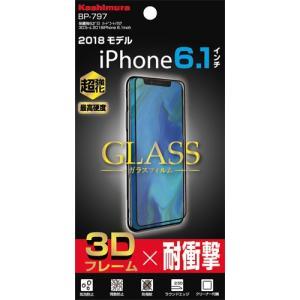 保護強化ガラス ハードコート/クリア 3Dフレーム iPhone XR(BP797)|kashimura