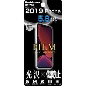 保護フィルム ハードコート/クリア iPhone11 Pro(BP798)|kashimura