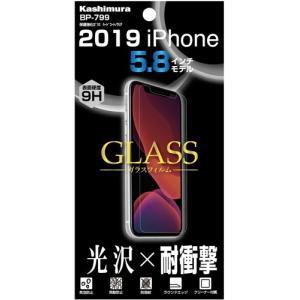 保護強化ガラス ハードコート/クリア iPhone11 Pro(BP799)|kashimura