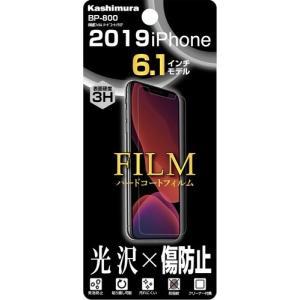 保護フィルム ハードコート/クリア iPhone11(BP800)|kashimura