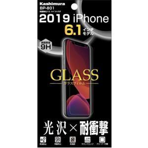 保護強化ガラス ハードコート/クリア iPhone11(BP801)|kashimura
