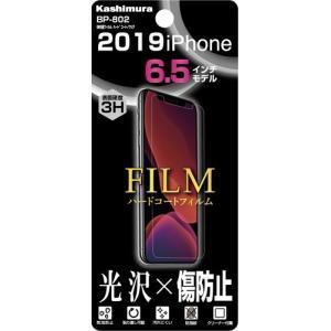 保護フィルム ハードコート/クリア iPhone11 Pro Max(BP802)|kashimura