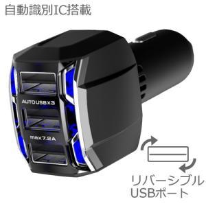 合計最大7.2A出力 リバーシブルUSB×3ポートDC充電器 インジケーター付(DC014)|kashimura
