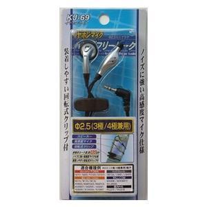 イヤホンマイク(2.5φ丸型)(KJ-69)...