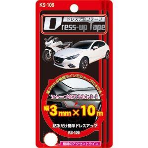 ドレスアップテープ【レッド】3mm(KS-106)|kashimura