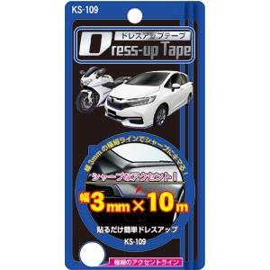 ドレスアップテープ【ブルー】3mm(KS-109)|kashimura