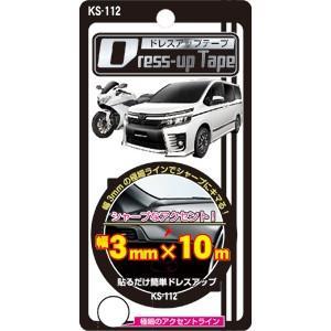 ドレスアップテープ【ブラック】3mm(KS-112)|kashimura