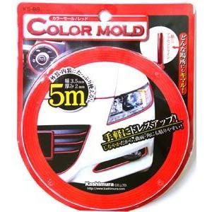 カラーモール【レッド】(KS-88)|kashimura