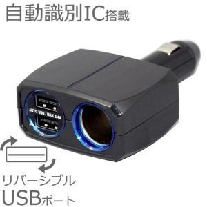 ダイレクトソケット リバーシブルUSB×2ポート合計最大2.4A (KX200) kashimura