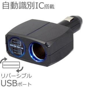 ダイレクトソケット リバーシブルUSB×2ポート合計最大4.8A (KX201) kashimura