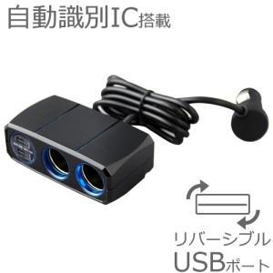 2連セパレートソケット リバーシブルUSB×2ポート合計最大4.8A (KX203) kashimura