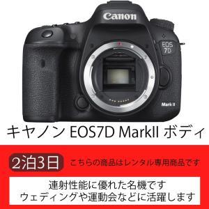 EOS7D MarkII ボディ(3日)【レンタル】|kashiya