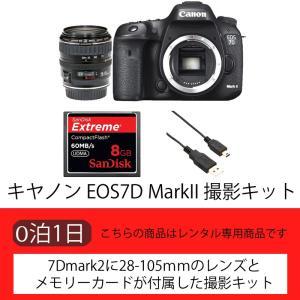 EOS7D MarkII 撮影キット(1日)【レンタル】|kashiya