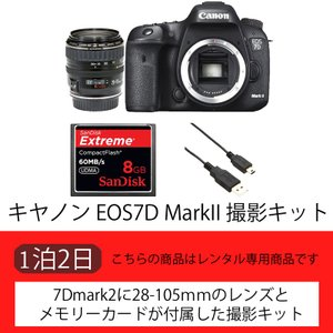 EOS7D MarkII 撮影キット(2日)【レンタル】|kashiya