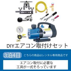 【3泊4日レンタル】DIYエアコン取付けセット♪真空ポンプ・フレア加工ツール・トルクレンチなど、4日間レンタル|kashiya