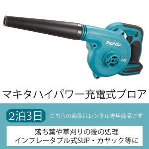 【2泊3日レンタル】マキタ 充電式 ブロワ  18V UB182DZ、3日間レンタル|kashiya