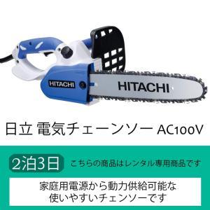 【3泊4日レンタル】日立工機 電気チェーンソー AC100V、4日間レンタル|kashiya