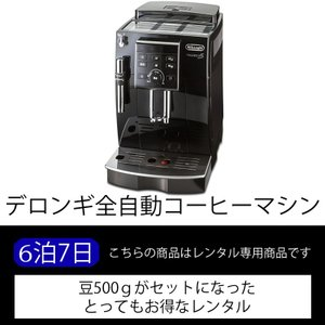 【♪豆500g付き♪デロンギ全自動コーヒーマシン マグニフィカS ECAM23120B レンタル(7日)|kashiya