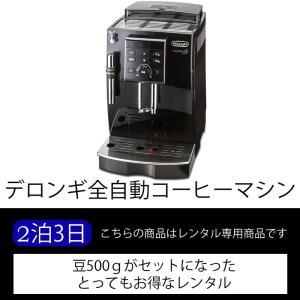 【♪豆500g付き♪デロンギ全自動コーヒーマシン マグニフィカS ECAM23120B レンタル(3日)|kashiya