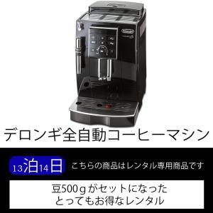 【♪豆500g付き♪デロンギ全自動コーヒーマシン マグニフィカS ECAM23120B レンタル(21日)|kashiya
