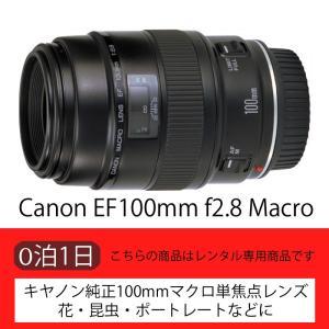 【レンタル】Canon EF100mm f2.8 Macro【単焦点】(1日)