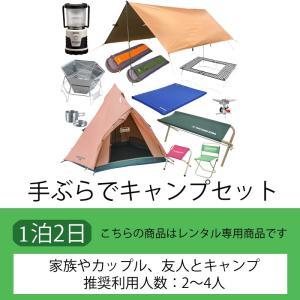 ♪家族でキャンプをたのしもう♪ 手ぶらでキャンプセット(2日)【レンタル】|kashiya