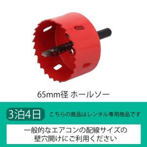 【3泊4日レンタル】65mm径ホールソー【オプション】|kashiya