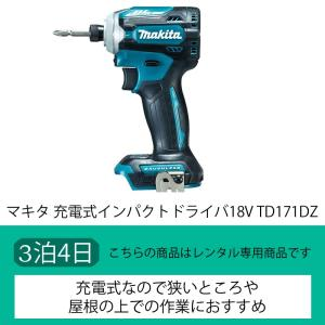 【3泊4日レンタル】マキタ 充電式インパクトドライバ18V TD171DZ、4日間レンタル|kashiya