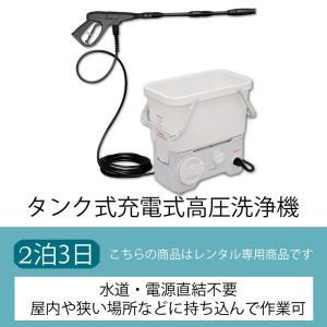 【2泊3日レンタル】高圧洗浄機 タンク式 充電タイプ アイリスオーヤマ、3日間レンタル|kashiya