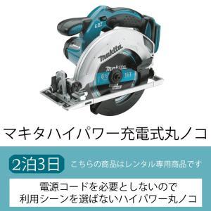 【2泊3日レンタル】マキタ 充電式 丸ノコ18V、3日間レンタル|kashiya