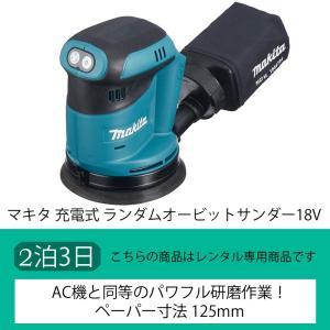 【2泊3日レンタル】マキタ 充電式 ランダムオービットサンダー18V、3日間レンタル|kashiya