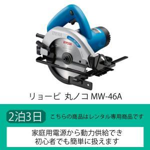【2泊3日レンタル】リョービ(RYOBI) 丸ノコ MW-46A、3日間レンタル|kashiya