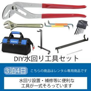 【3泊4日レンタル】水回り設置補修工具キット、4日間レンタル|kashiya