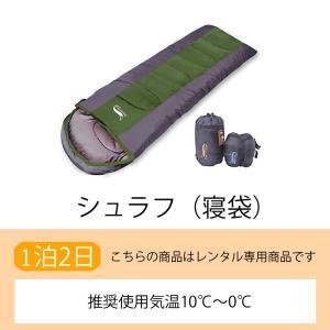 耐寒温度0度までの寝袋です。夏に使用すると暑すぎて寝られないので秋〜ご利用ください。当レンタルはテン...
