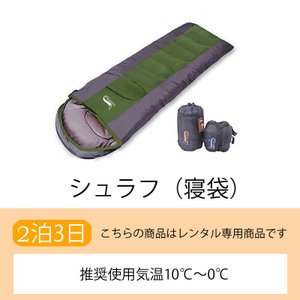 【耐寒温度0度まで】シュラフ(寝袋)(3日)【レンタル】|kashiya